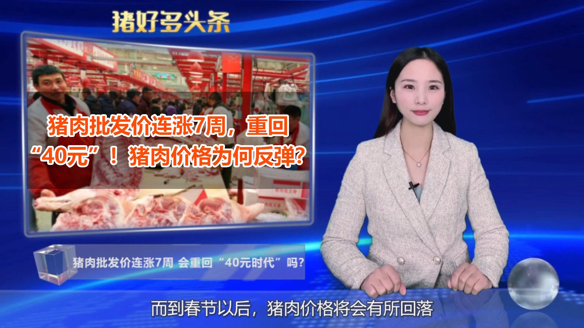 """猪肉批发价连涨7周,重回""""40元时代""""!解析:肉价为何反弹?"""