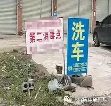 洗消提示牌