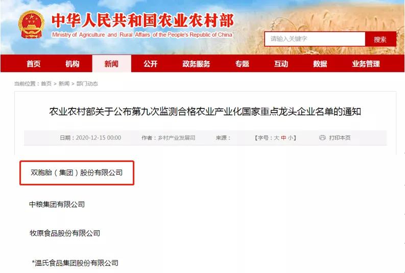 """八部委审定:双胞胎集团再获""""农业产业化国家重点龙头企业""""称号"""