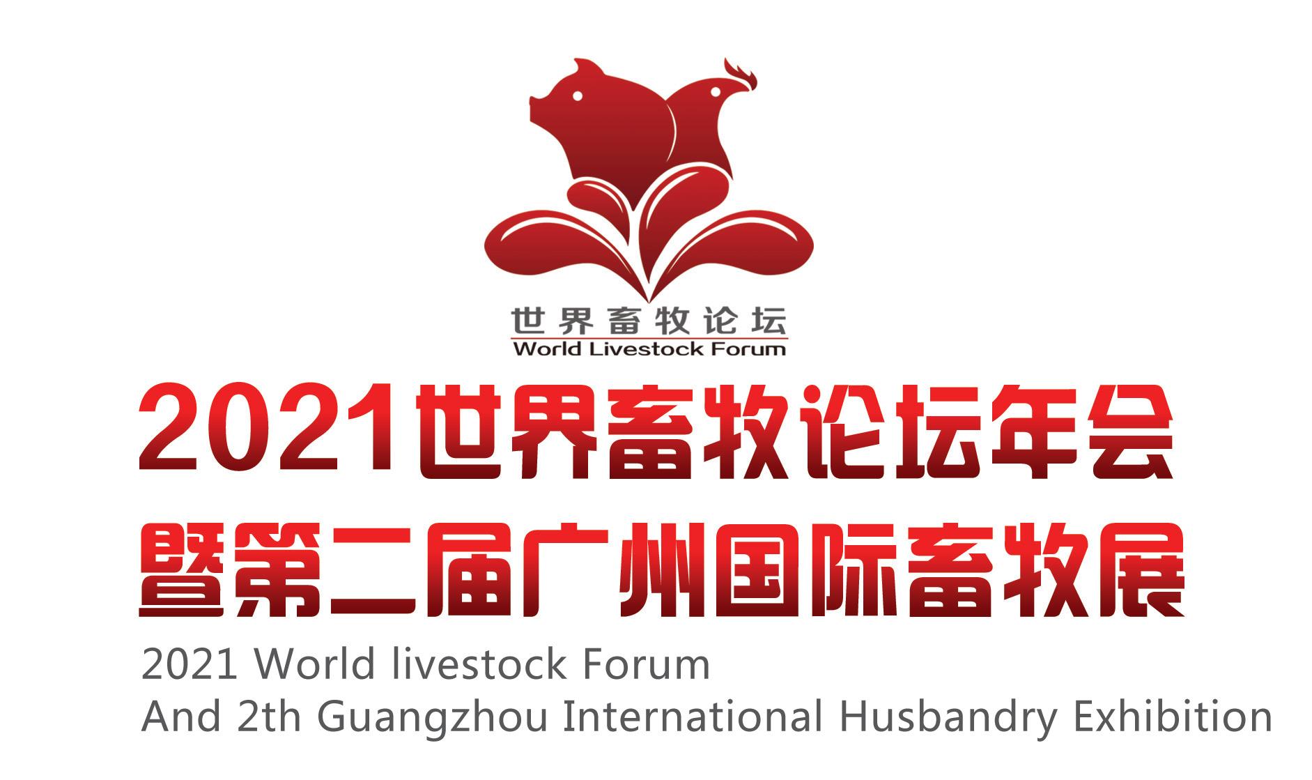 2021年世界畜牧论坛年会暨第二届广州国际畜牧展