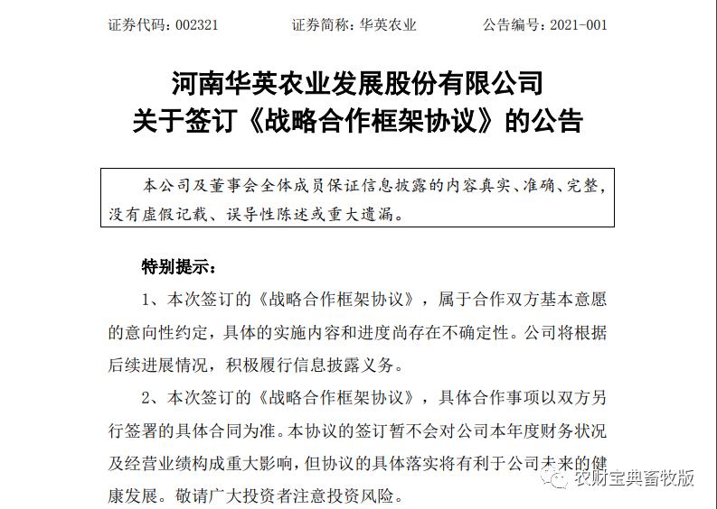 河南华英农业发展股份有限公司发布公告