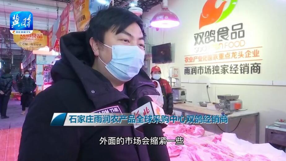 石家庄:疫情期间需要抢购猪肉吗?答案来了!