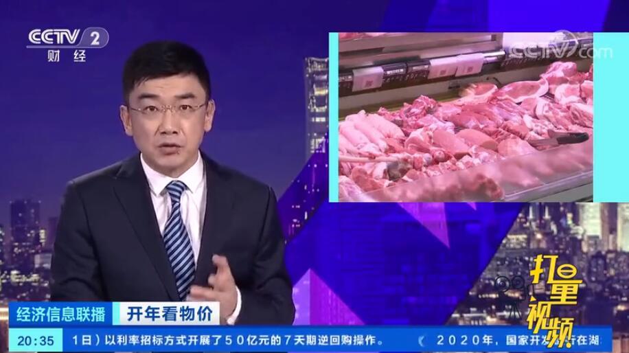 物价样本:猪肉—需求提振价格持续上行