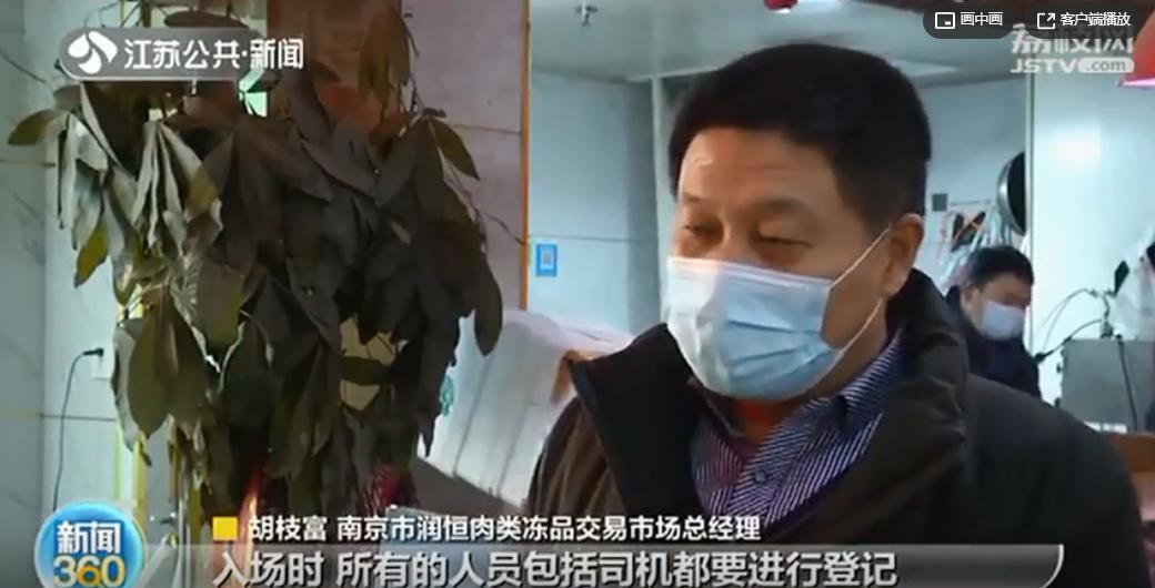 南京严把进口冷链食品安全关 国外进口肉集中检测消杀