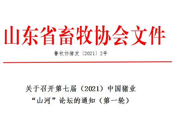 """关于召开第七届(2021)中国猪业 """"山河""""论坛的通知(第一轮)"""