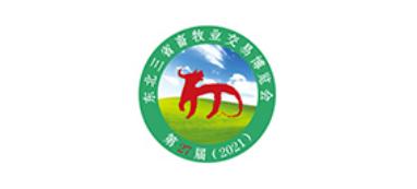 第27届东北三省畜牧业交易博览会