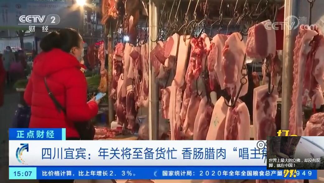 """四川宜宾:年关将至备货忙,香肠腊肉""""唱主角"""""""
