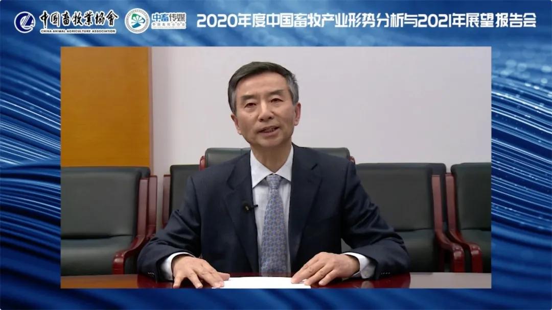 中国畜牧业协会何新天秘书长在2020年度中国畜牧产业形势分析与2021年展望报告会上的致辞