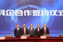 合作共赢,携手进步!中国农业科学院与大北农集团签订战略合作框架协议