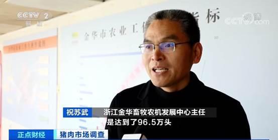 浙江金华:春节临近需求旺,猪肉价格上涨
