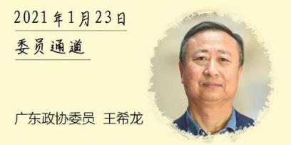 王希龙:像抓粮食生产一样,推进养猪业长期稳产保供