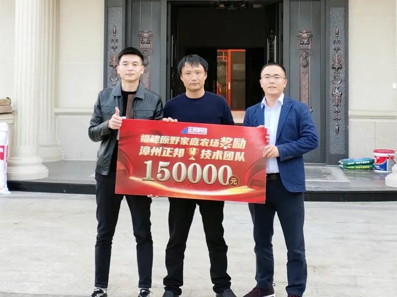 最牛团队:协管生产成绩突出 正邦技术团队获合作猪场15万元激励奖金!
