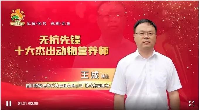 """捷报频传!特驱农牧喜获""""中国好饲料2020""""三大奖项!"""