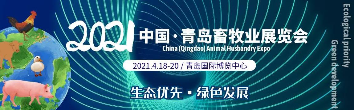 2021年中国(青岛)畜牧业博览会