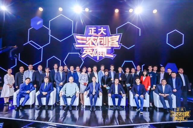 国内首档三农创业帮扶季播节目《正大三农创客英雄汇》2月1日开播