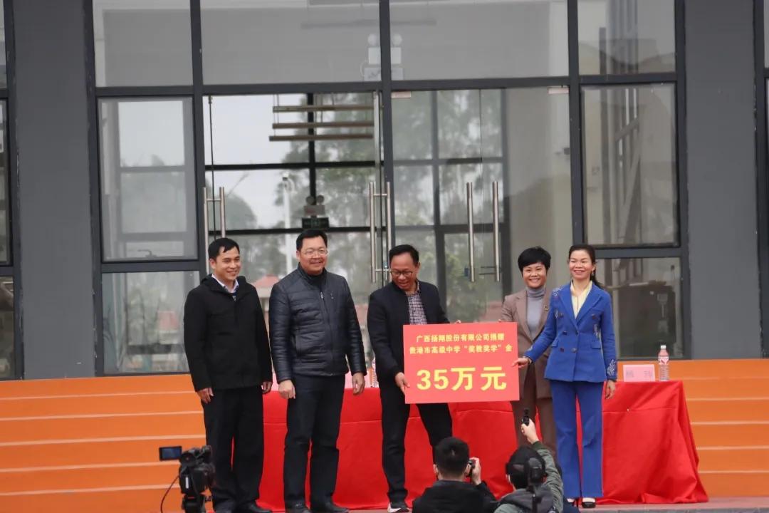 存于社会回报社会!扬翔向贵港高中捐赠35万奖教学金