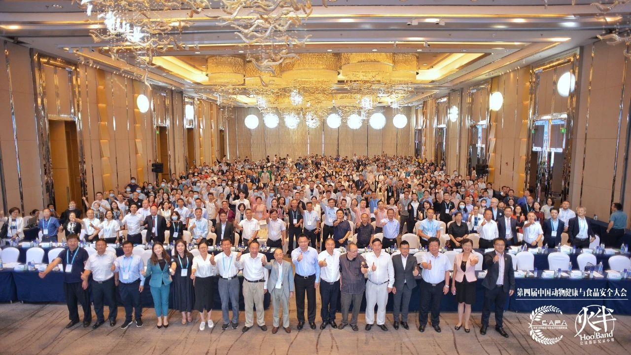 联盟CAFA-第五届中国动物健康与食品安全大会通知