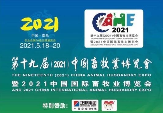 第十九届(2021)中国畜牧业博览会《参展商手册》公布