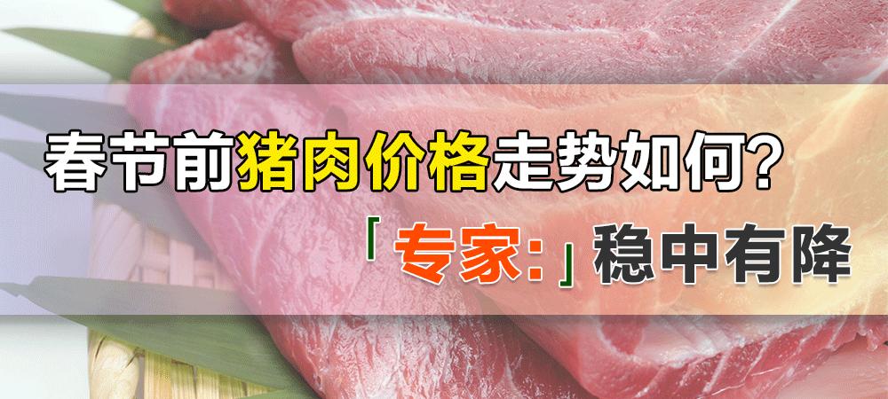 """春节冻肉不断,专家:春节猪肉价格稳中有降,能保障群众""""菜篮子"""""""