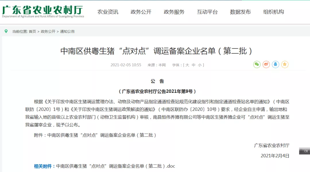 """权威发布!新增425家中南区供粤生猪""""点对点""""调运备案企业"""