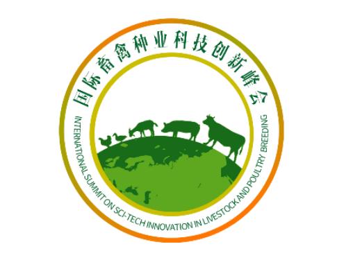 2021年首届国际畜禽种业科技创新峰会(第一轮)