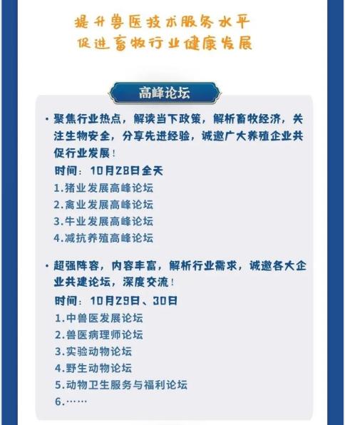 第9届(2021)兽医大会