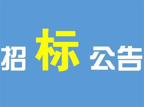 四川天兆猪业股份有限公司HDPE土工膜2021年度集中采购招标公告