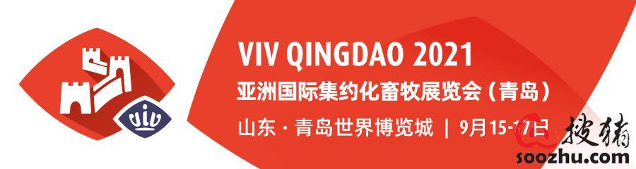 VIV QINGDAO 2021亚洲国际集约化畜牧展(青岛)