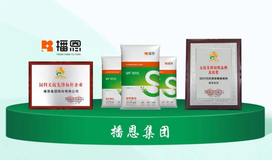 """蝉联榜单!播恩集团喜获""""中国好饲料2020""""三大奖项!"""