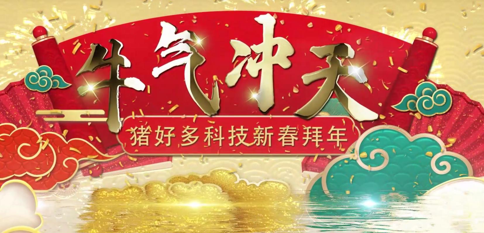 猪好多科技恭祝全国养猪朋友新春快乐,万事大吉,牛气冲天!