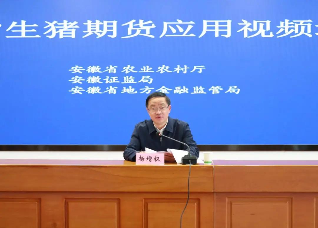 安徽:全省生猪期货应用培训班成功举办