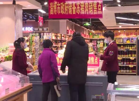 山东淄博:稳定节日消费市场 297.3吨政府储备冻猪肉已投放