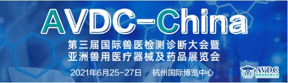 第三届AVDC将于6月在杭州召开,现已全面开始征集口头报告摘要及墙报摘要!