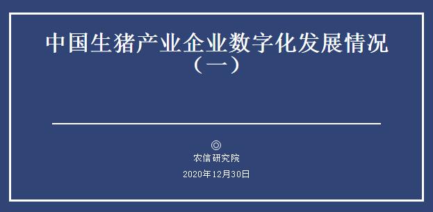 中国生猪产业企业数字化发展情况:牧原、温氏、正邦、新希望...