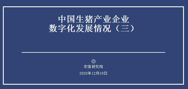 中国生猪产业企业数字化发展情况,智能装备型企业、大型互联网企业...