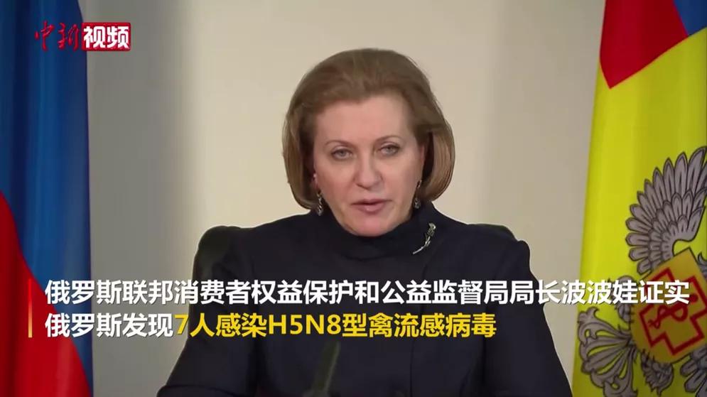 俄罗斯7人感染H5N8型禽流感病毒!世卫组织专家:肉类产品正确烹饪处理可安全食用