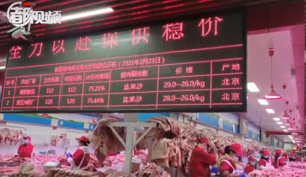 北京:新发地市场猪肉批发价比节前下降36%