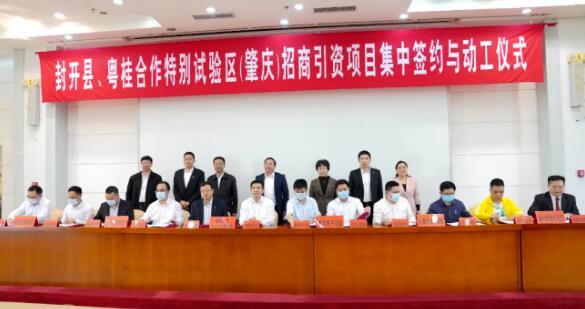 越秀集团:封开生猪养殖一体化项目正式签约