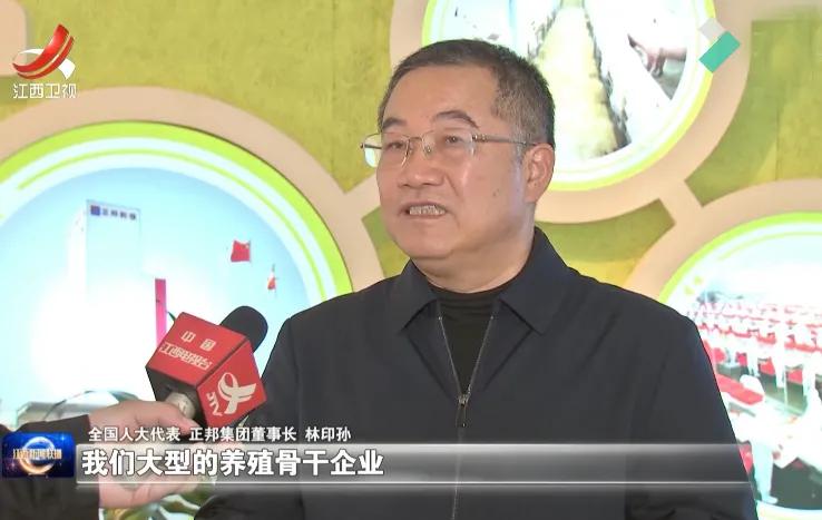 全国人大代表、正邦集团董事长林印孙接受江西电视台记者采访