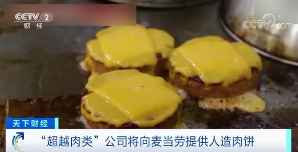 """""""超越肉类""""公司将向麦当劳提供人造肉饼"""