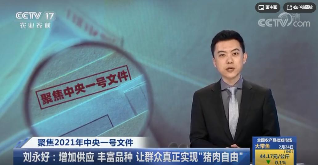 """刘永好:增加供应,丰富品种,让群众真正实现""""猪肉自由"""""""