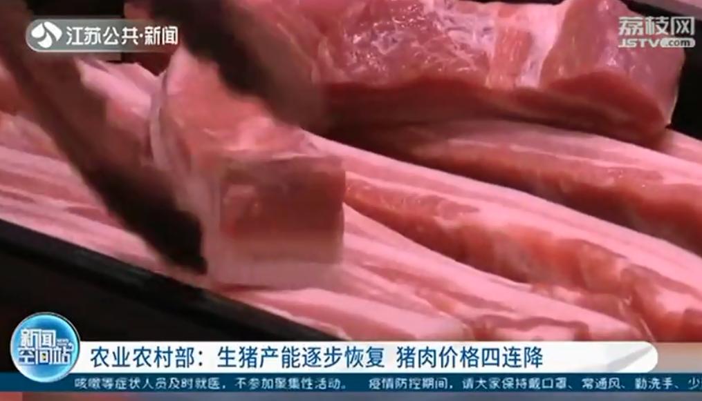 猪肉降价啦!生猪产能已逐步恢复 猪肉价格实现四连降
