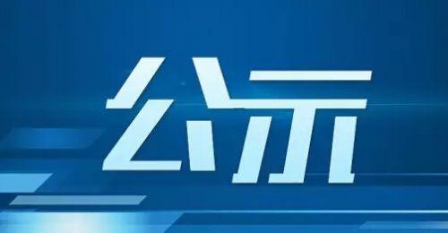 关于印发《四川省区域性种公猪站遴选标准(试行)》的通知