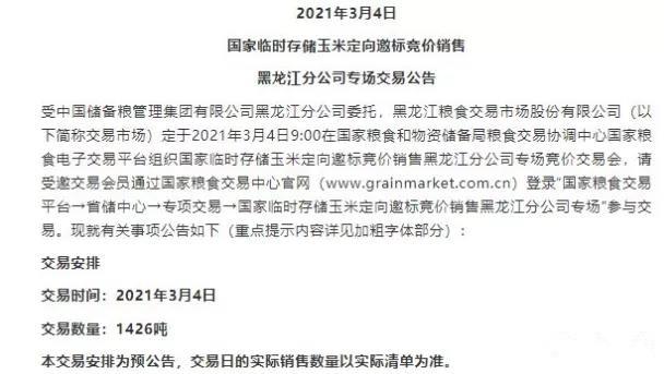 月4日玉米定向拍卖,是利是弊?