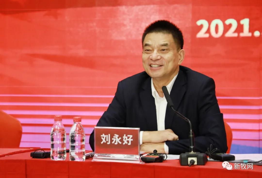 刘永好:建议国家继续支持以家庭为核心的中小散户适度养殖