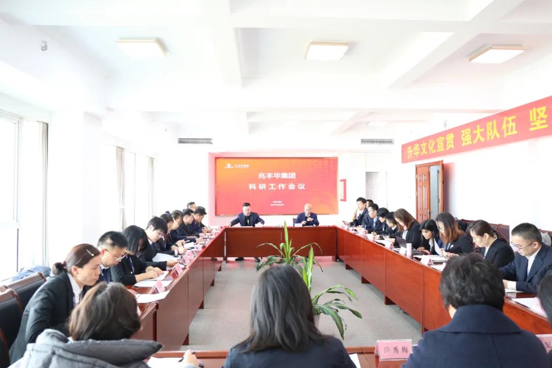 """兆丰华集团以""""求真务实、创新思路、提升实力""""为主题,展开科研工作会议成功召开"""