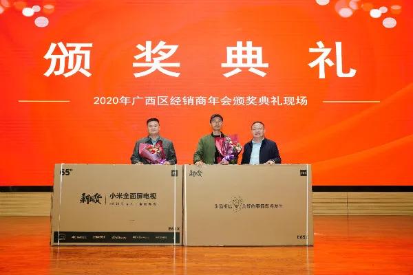 扬翔2020广西区经销商年会圆满结束