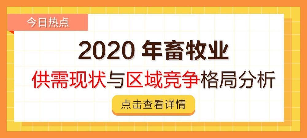 2020年畜牧业供需现状与区域竞争格局分析:四川产值最大,湖南增幅最高
