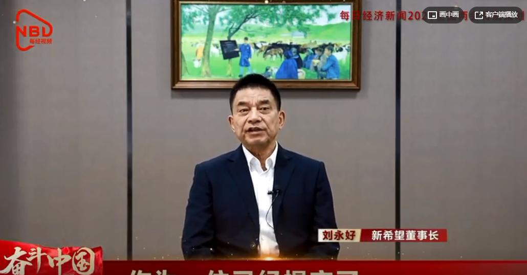 聚焦两会!新希望董事长刘永好带着6份提案来了!