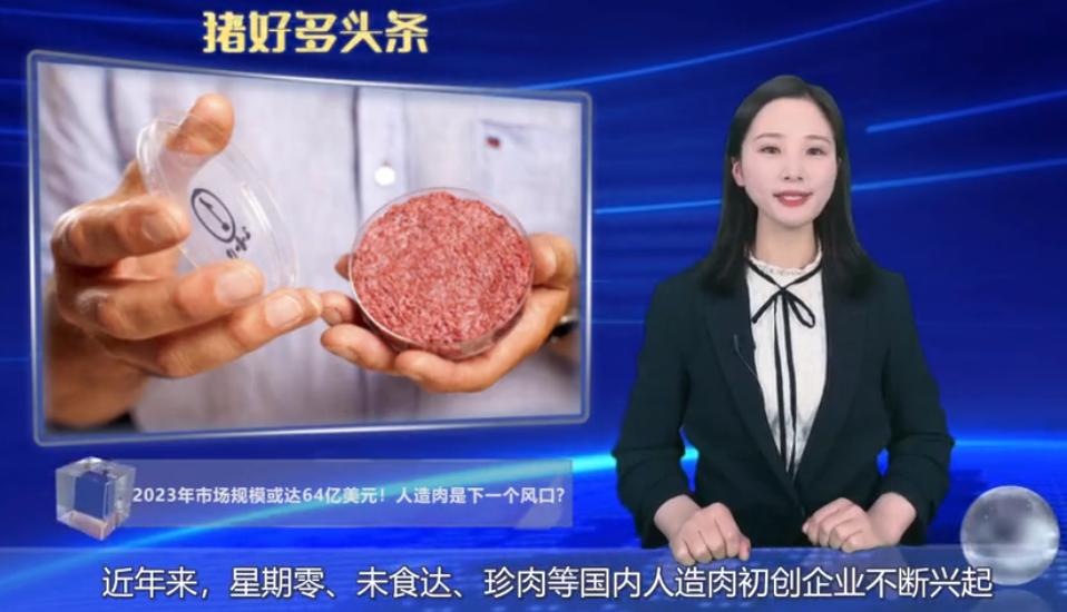 2023年市场规模或达64亿美元!人造肉,下一个风口?